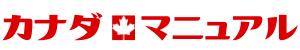 カナダマニュアル┃バンクーバー旅行・生活マニュアル